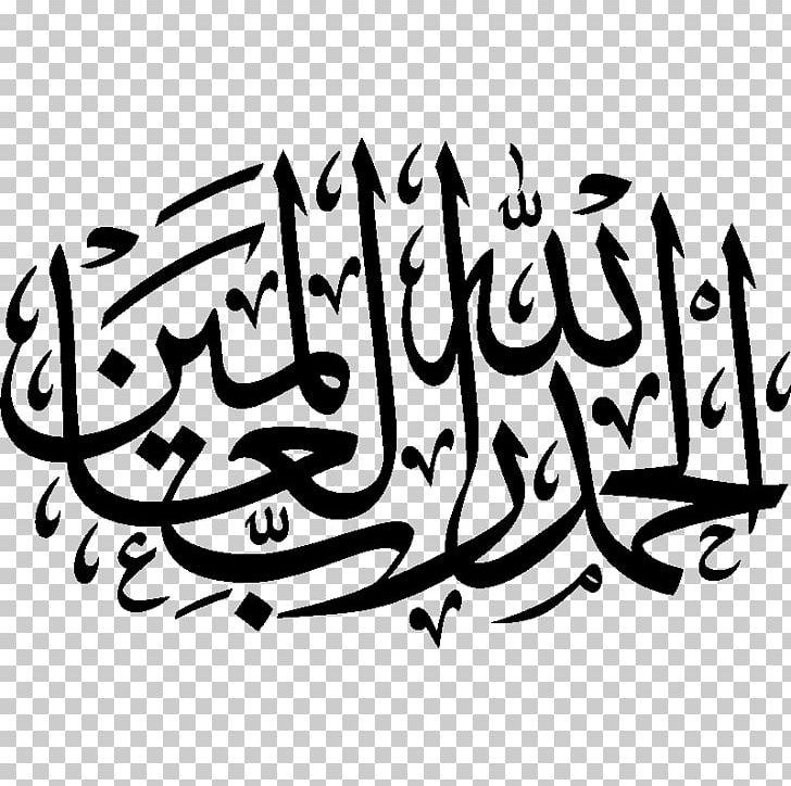 Islamic Calligraphy Arabic Calligraphy Allah Alhamdulillah.