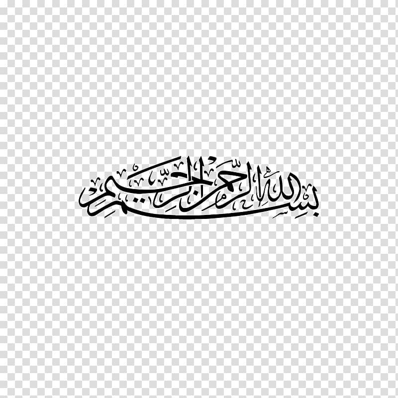 Shahada calligraphy , Quran Islam Basmala Wall decal Allah.