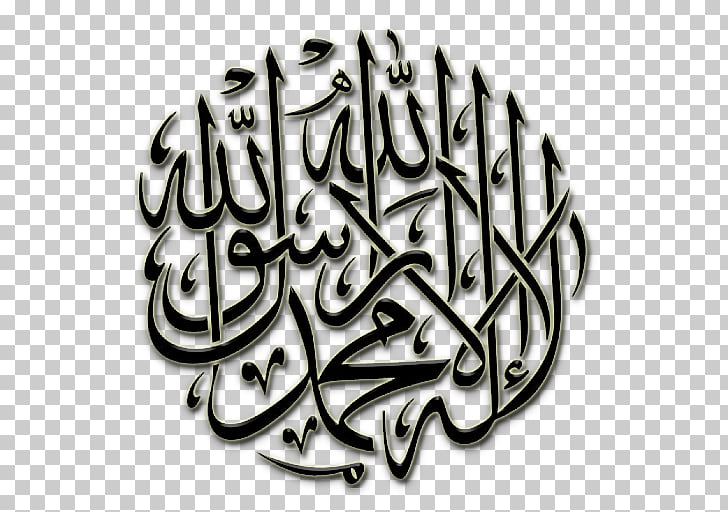 Islamic calligraphy Alhamdulillah Islamic art, Islam PNG.