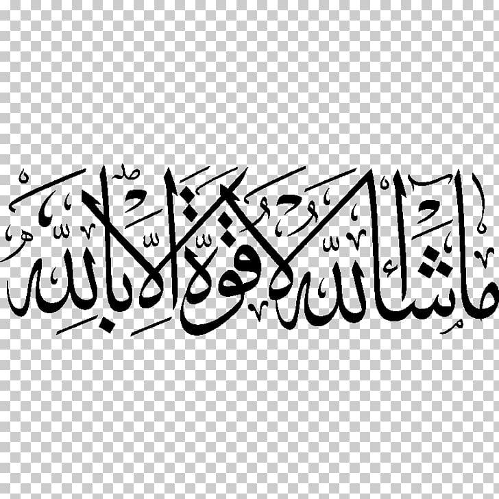 Wall decal Arabic calligraphy Islamic art Allah, Islam.