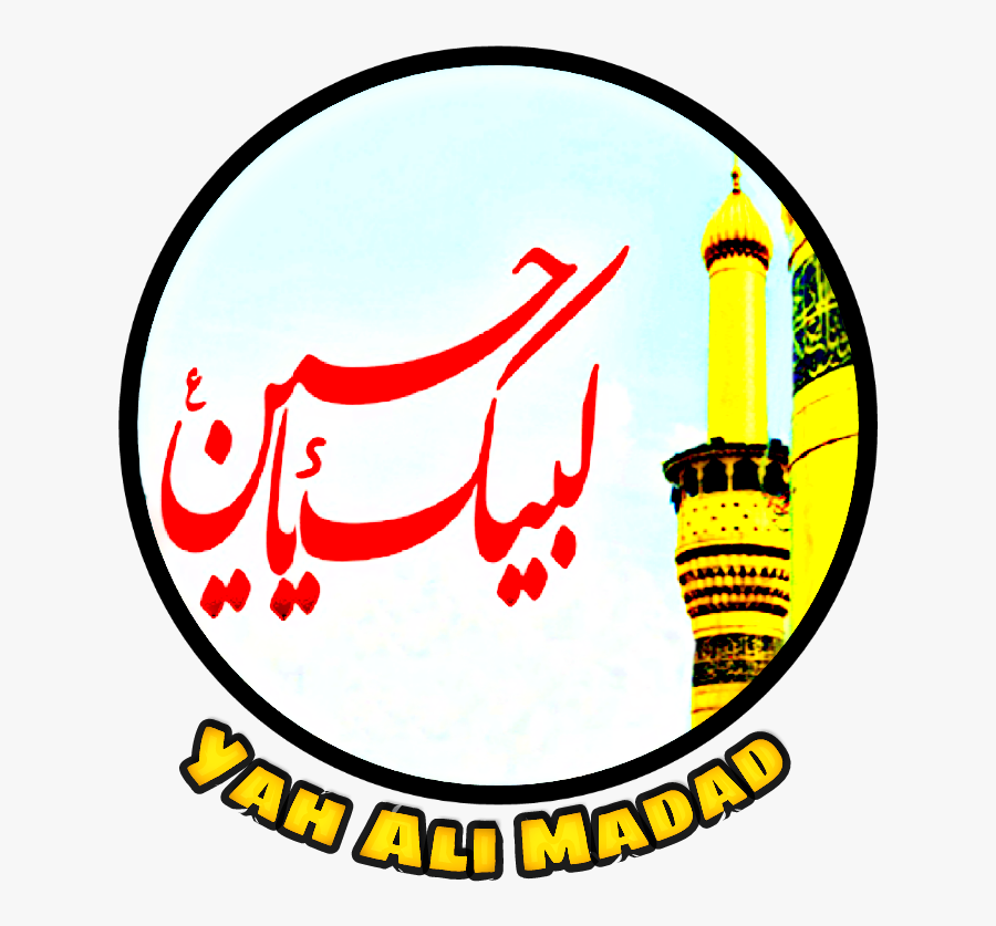 Yah Ali Madad Youtube Channel Logo , Png Download.