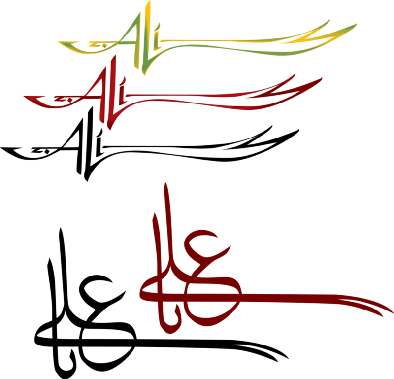 Download Free png Imam Ali (A.S)logo Design 00.