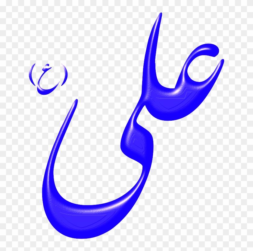 Alinn Imam Ali As Svg Vector File, Vector Clip Art.