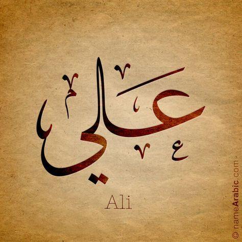 Ali Name Arabic Calligraphy Design.