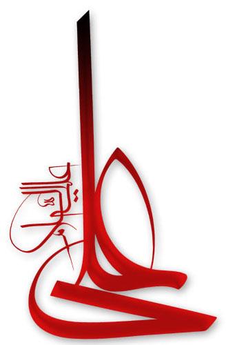 shahadat of imam ali.