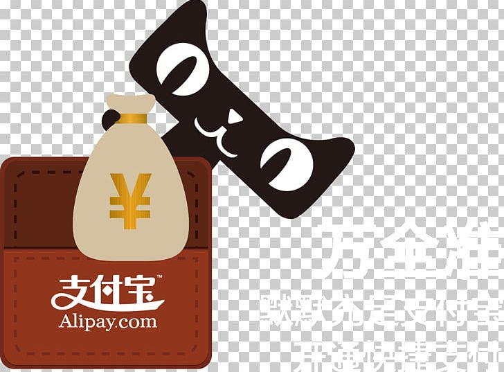 Alipay Icon PNG, Clipart, Alipay, Animals, Black, Brand.
