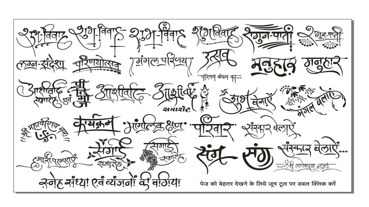 wedding CARD logo clipart free download and work in hindi//'शादी कार्ड लोगो  क्लिप आर्ट.