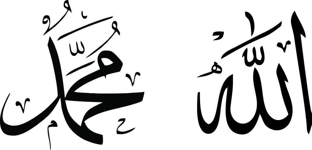 Allah clipart.