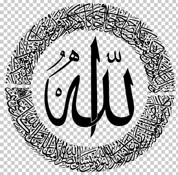 Quran Symbols Of Islam Religion Allah PNG, Clipart, Allah, Area, Art.