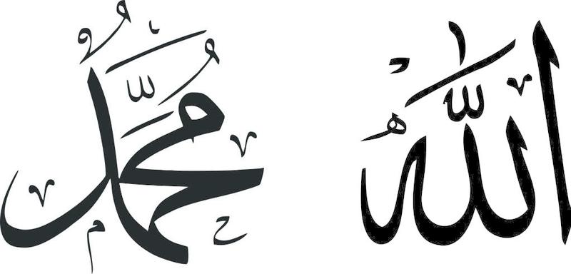 Download Free png Allah Muhammad.