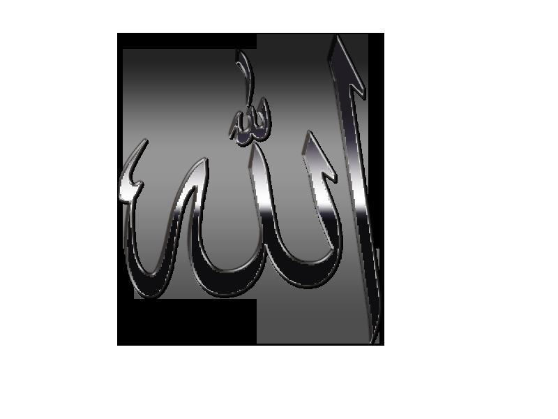 Allah Transparent PNG Pictures.
