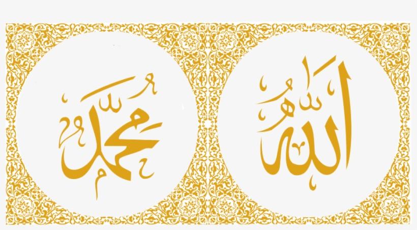 Allah PNG & Download Transparent Allah PNG Images for Free.