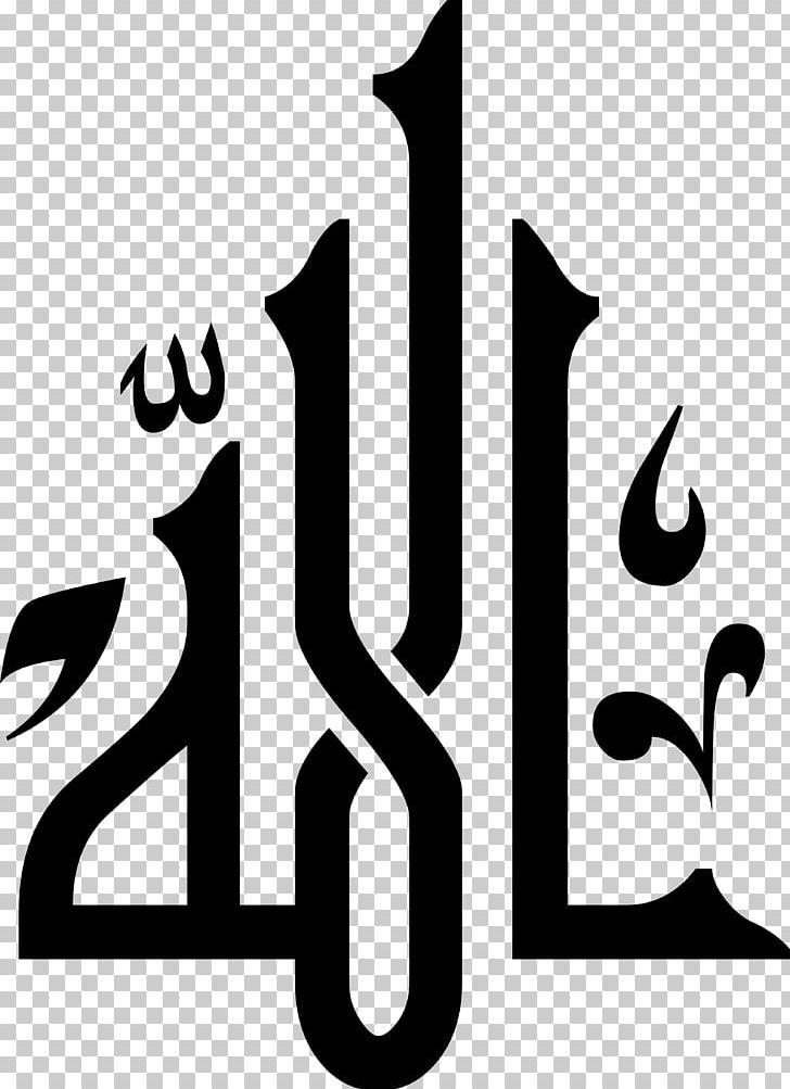Quran Arabic Calligraphy Islam Allah PNG, Clipart, Albaqara 255.