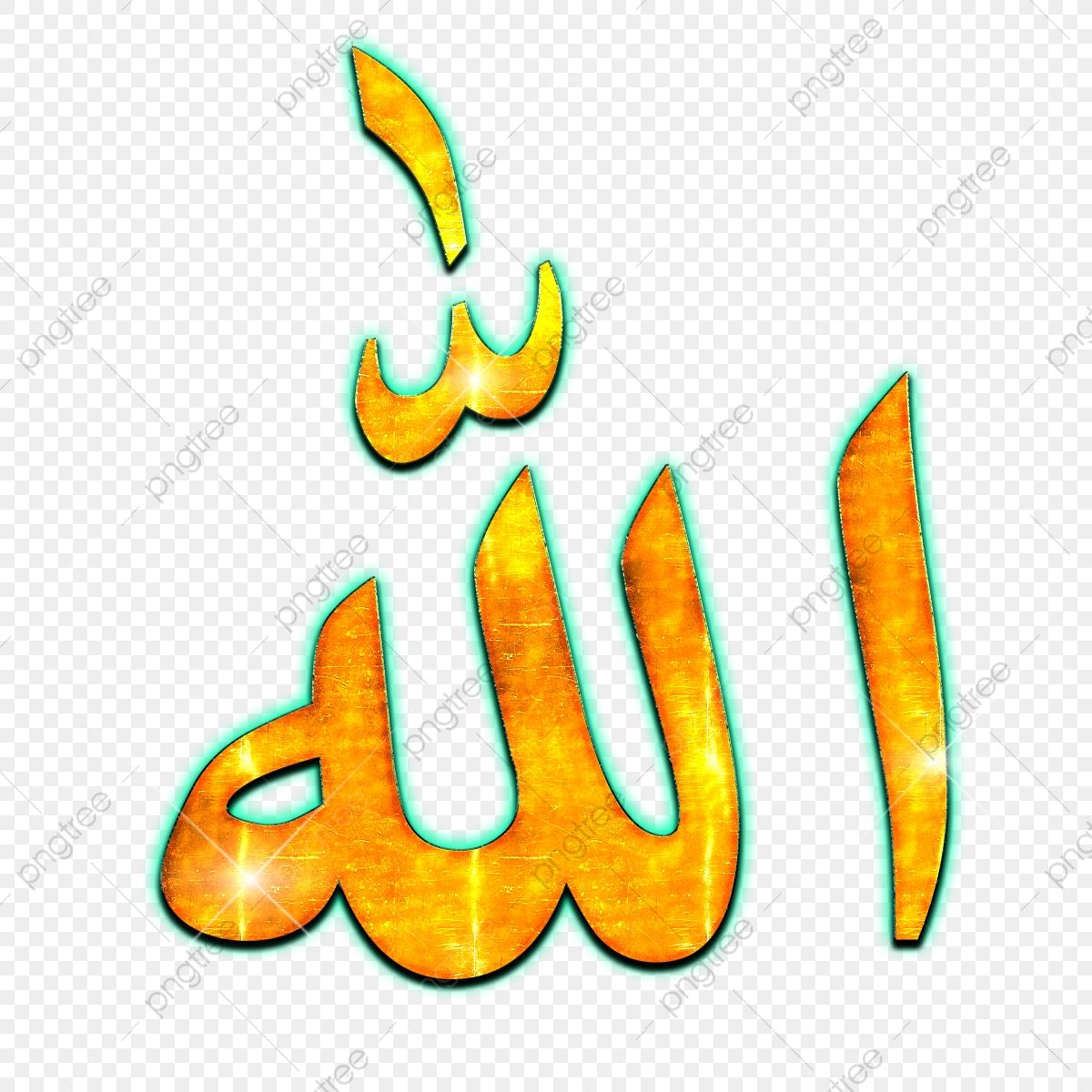 Allah Beautiful Name Png, Allah Name, Allah Name Wallpaper, Allah.