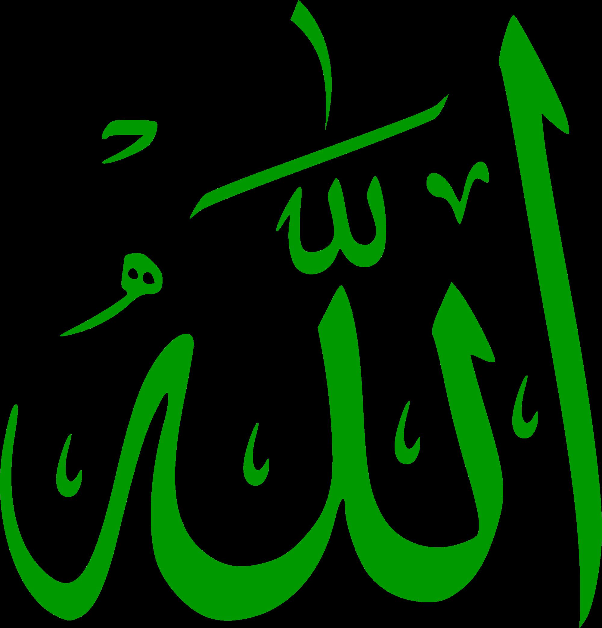 Allah PNG Transparent Images.