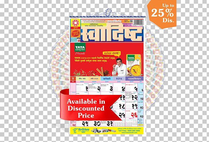 Kalnirnay Calendar Panchangam Almanac Marathi PNG, Clipart, Almanac.