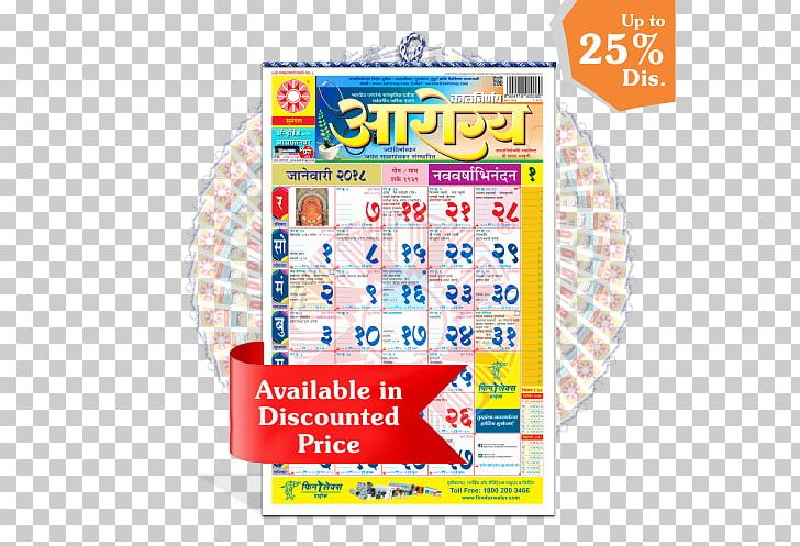Panchangam Kalnirnay Calendar Almanac Marathi PNG, Clipart, Almanac.