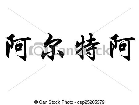 Stock Illustrations of English name Althea in chinese calligraphy.
