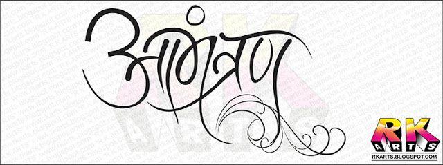 आमंत्रण कैलीग्राफी Aamantran Calligraphy.
