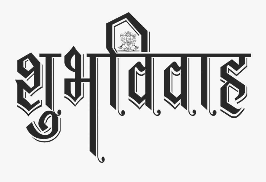Shubh Vivah Logo Png , Free Transparent Clipart.