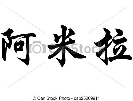 Clipart of English name Amira in chinese calligraphy characters.