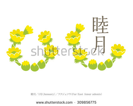 Birth Month Flower And Name Of Month [Japan Style] / Chinese.