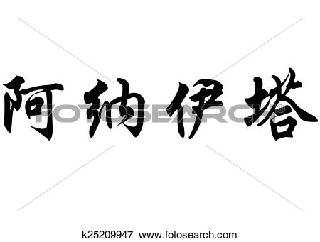 Stock Illustration of English name Anahita in chinese calligraphy.