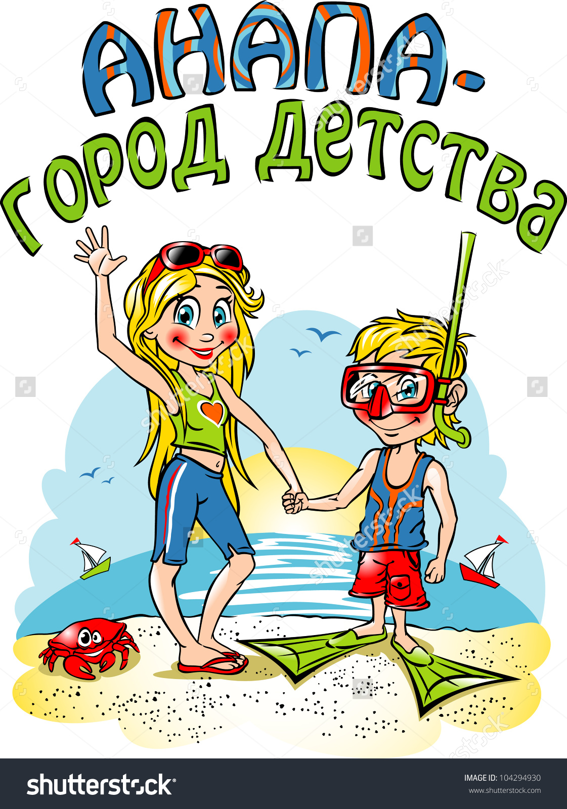 """Children Holding Hands On The Beach. Russian Text: """"Anapa."""