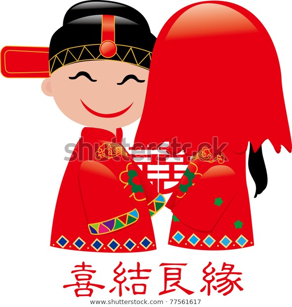 Traditional Chinese Wedding Stock Vector (Royalty Free) 77561617.