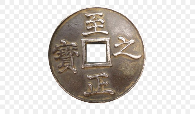 Yuan Dynasty Coin History Of China Ancient History, PNG.