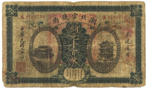 Chinese paper money.