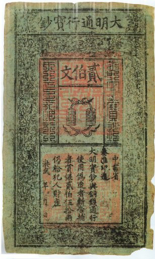 Ancient chinese paper money clipart clipart images gallery.