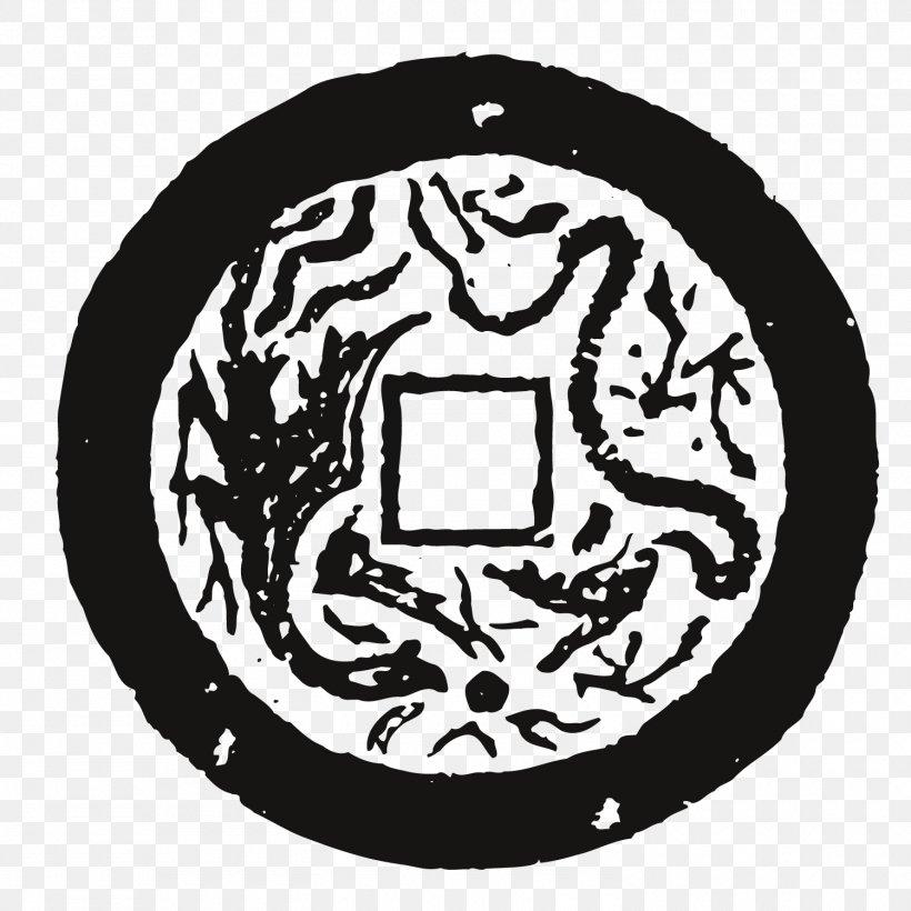 Cash Coin Numismatics Symbol Silhouette, PNG, 1500x1500px.