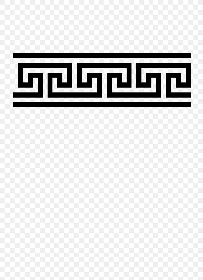 Ancient Greece Meander Ancient Greek Clip Art, PNG.