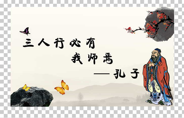 Icon, Confucius, the ancient poetry PNG clipart.