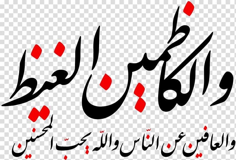 Anger management قرآن مجيد خشم و پرخاشگرى Islam, Islam transparent.