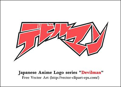 Japanese Anime Logo.