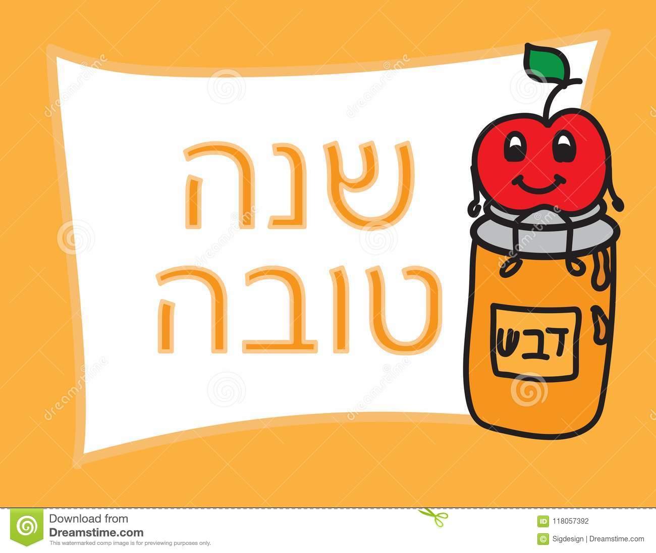 Hebrew Rosh Hashanah Greeting Card. Apple Sitting On Honey Jar Stock.