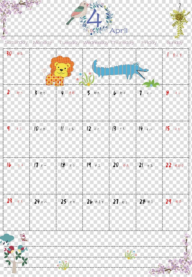 April 2017 small fresh calendar transparent background PNG.
