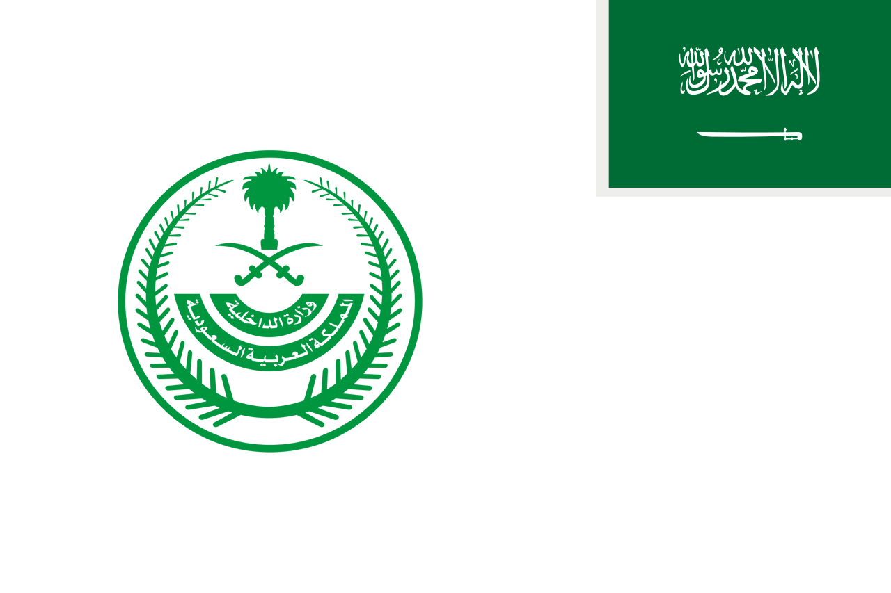 File:Flag of the Ministry of Interior Saudi Arabia.png.