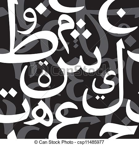 Vectors Illustration of Arabic Letters Seamless Pattern.