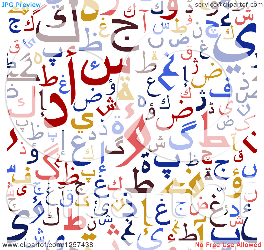 Clipart of a Seamless Pattern Background of Arabic Script.