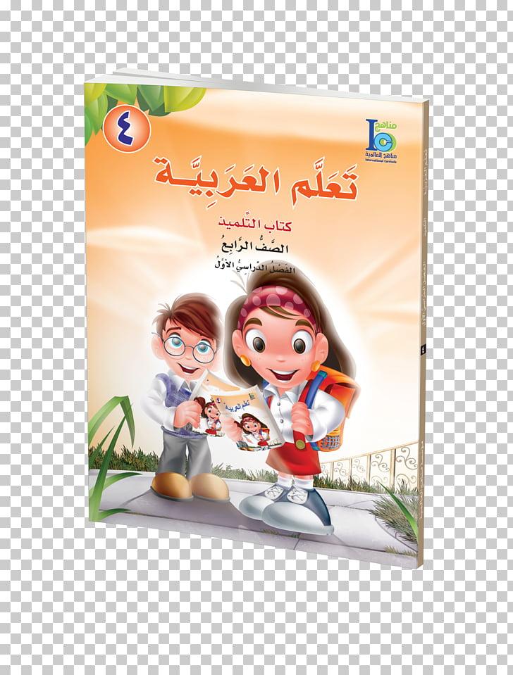 Learning Education Arabic Curriculum Student, arabic book.