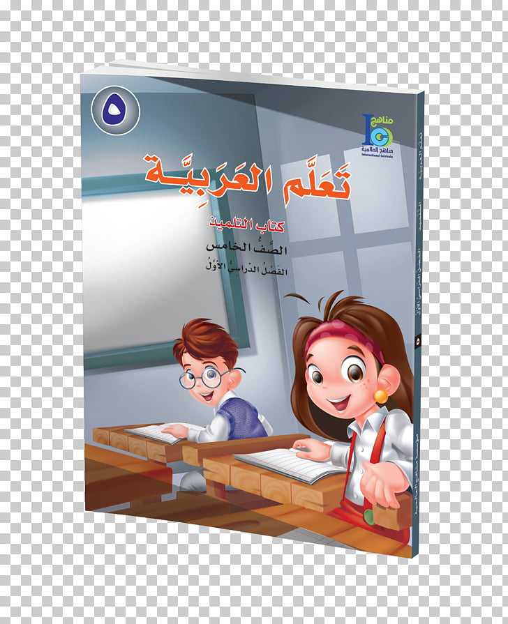 Learning Curriculum Textbook Lesson Arabic, Student book PNG.