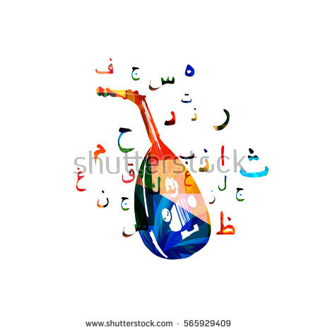 Arabic Musical Instrument Stock Images, Royalty.