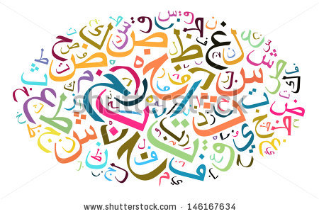 Arabic book clipart.