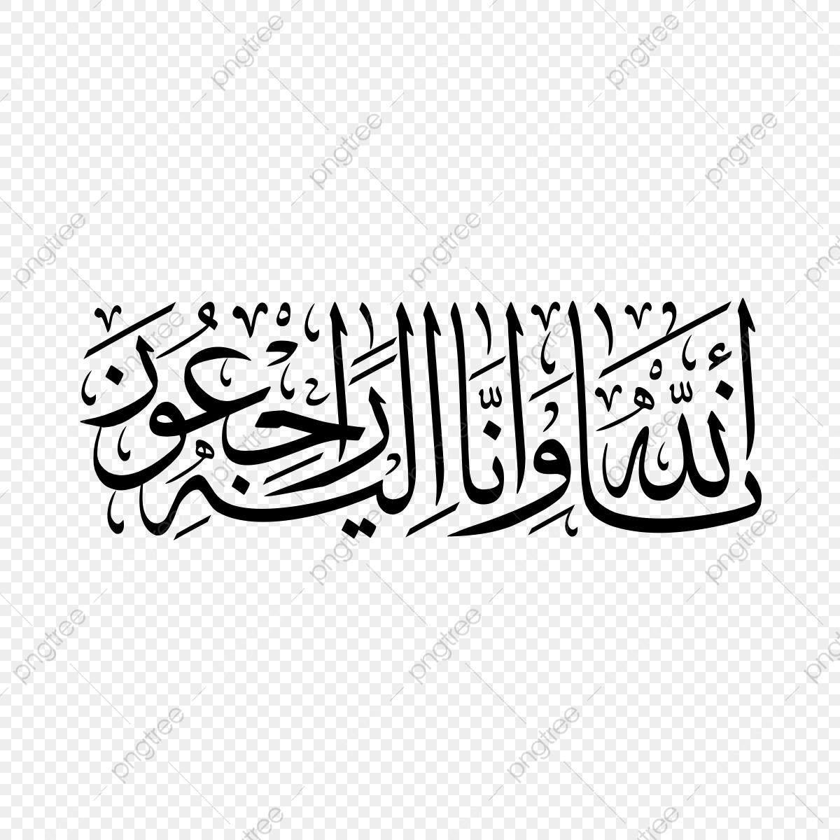 Arabic Calligraphy, Arabic Calligraphy Quran Phrase, Arabic.