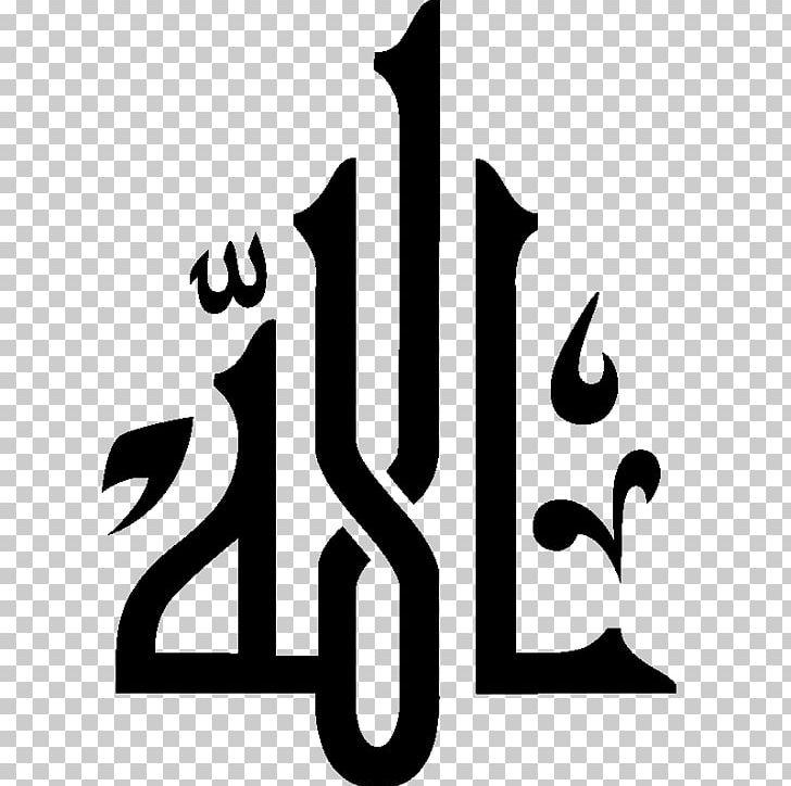 Allah Islam Arabic Calligraphy Kufic PNG, Clipart, Albaqara 255.