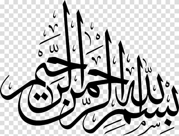 Allah calligraphy, Basmala Arabic calligraphy Islamic calligraphy.