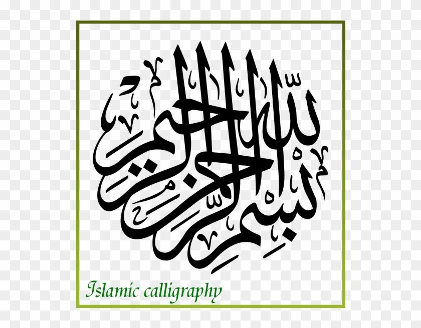 Bismillah Calligraphy.